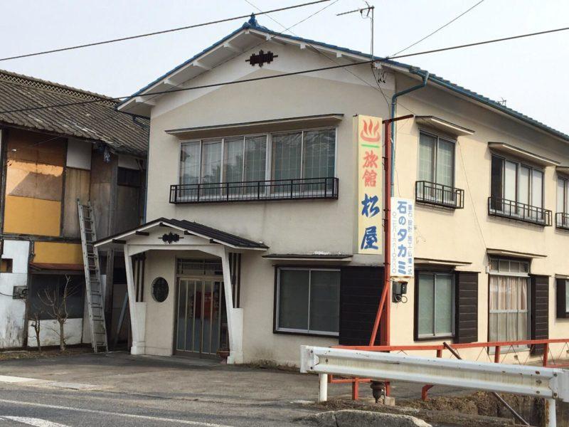 旅館 松屋 -Ryokan Matsuya-